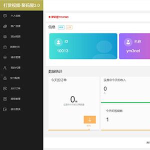 2021最新亲测视频打赏源码-php打赏看视频系统v3.0 带免签支付