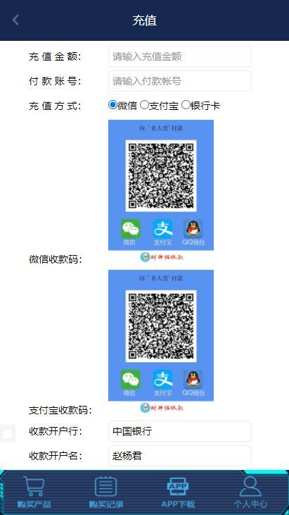 2021亲测共享充电宝源码/共享按摩椅系统 带代理+去除短信注册验证-图3