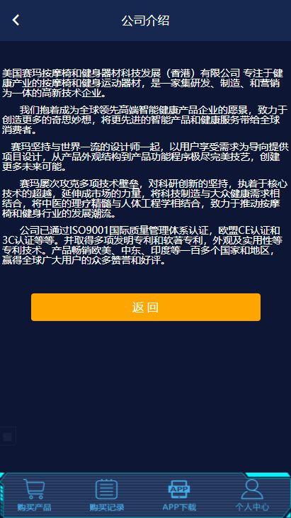 2021亲测共享充电宝源码/共享按摩椅系统 带代理+去除短信注册验证-图7
