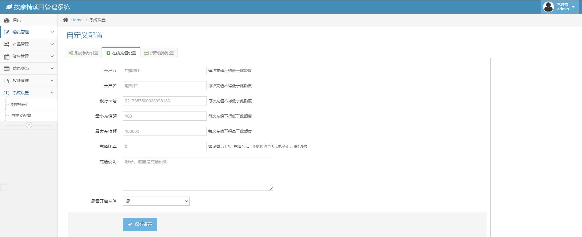 2021亲测共享充电宝源码/共享按摩椅系统 带代理+去除短信注册验证-图12