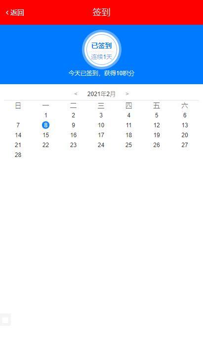 2021亲测爱购商城系统源码-PHP手机商城+拆红包+积分商城+代理-图7