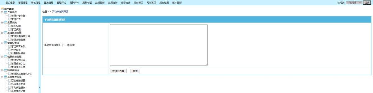 「亲测」帝国cms7.5百度主动推送/实时推送插件ZLPlugin-BDPush Pro v1.1-图3
