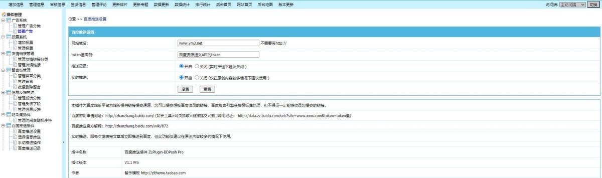 「亲测」帝国cms7.5百度主动推送/实时推送插件ZLPlugin-BDPush Pro v1.1-图1