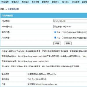 「亲测」帝国cms7.5百度主动推送/实时推送插件ZLPlugin-BDPush Pro v1.1