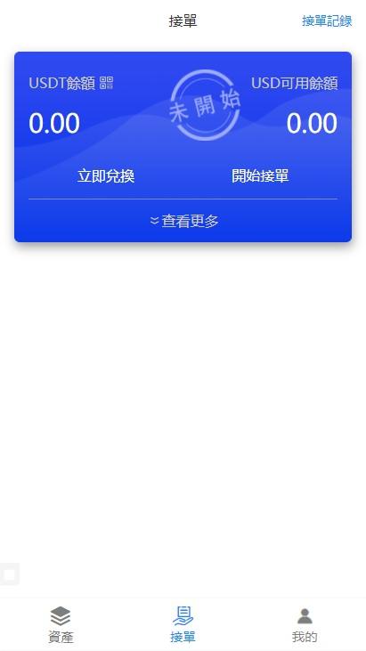 2021价值8k的高端USDT跑分系统源码 服务器打包/全开源/无授权-图5