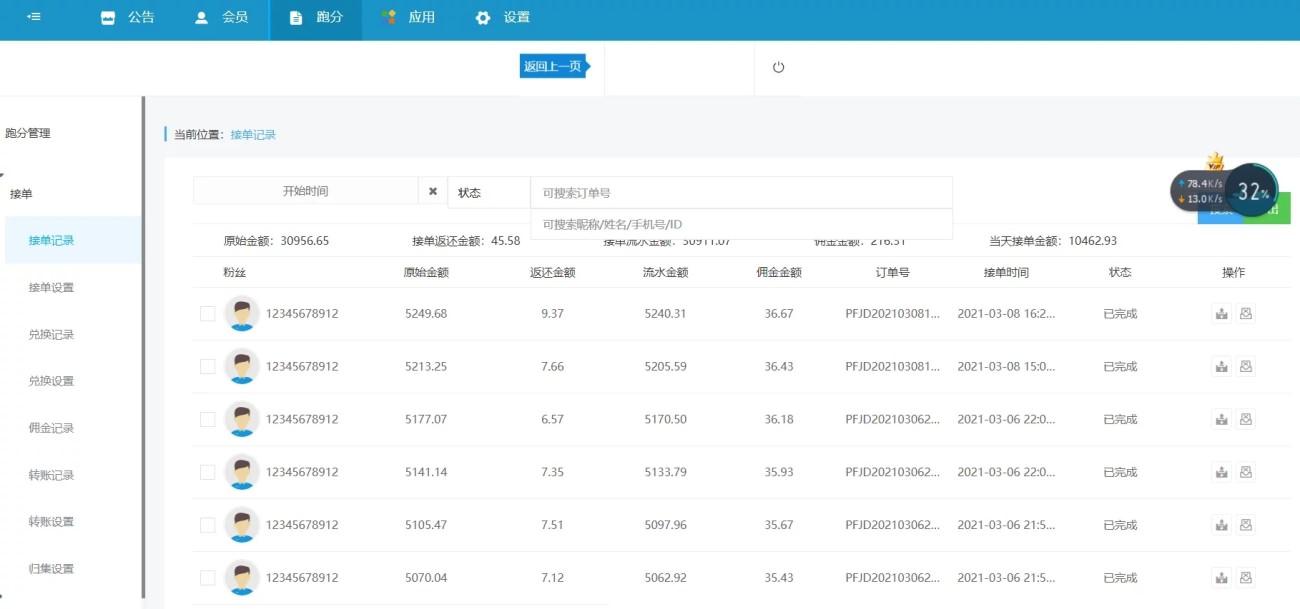 2021价值8k的高端USDT跑分系统源码 服务器打包/全开源/无授权-图10