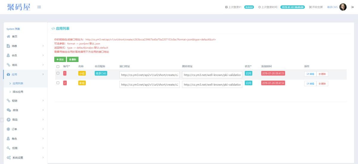 「亲测」维多防封短链源码-微信防封/防红短链系统/微信裂变短链系统-图3