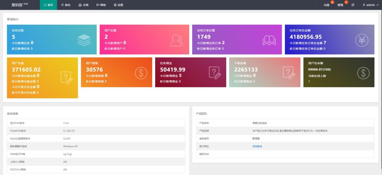 2021独家修复运营级抖音点赞/朋友圈转发任务网站源码 带抽奖+全开源-图13