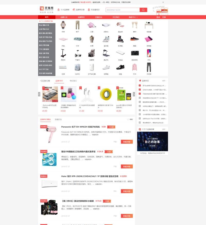 「亲测」帝国cms7.5仿百强网品牌优惠券平台源码/帝国cms淘宝客源码-图1