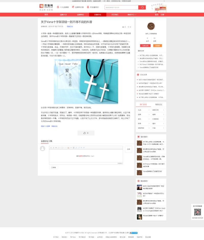 「亲测」帝国cms7.5仿百强网品牌优惠券平台源码/帝国cms淘宝客源码-图3