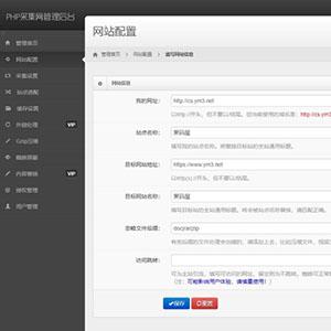 「亲测」网站镜像克隆php源码-单域名PHP镜像克隆程序v4.0去授权版