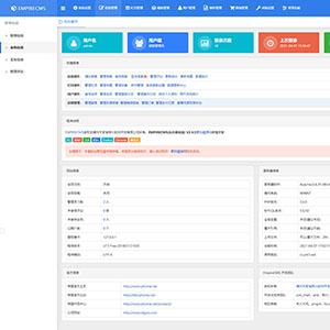 2021新版帝国CMS7.5管理后台美化模板V2.4自适应手机端 带GBK/UTF8双版本
