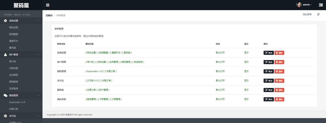 码支付源码-个人免签支付系统源码多商户版 带监控+轮询+搭建教程-图7