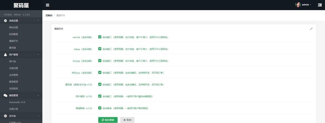 码支付源码-个人免签支付系统源码多商户版 带监控+轮询+搭建教程-图6