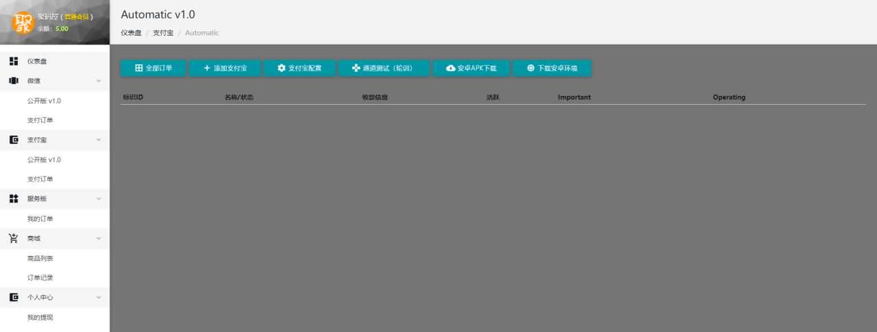 码支付源码-个人免签支付系统源码多商户版 带监控+轮询+搭建教程-图4