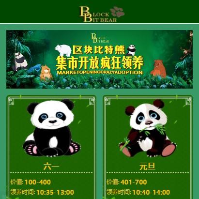 2021亲测区块链宠物游戏源码下载-比特熊猫区块链源码/宠物养成理财源码