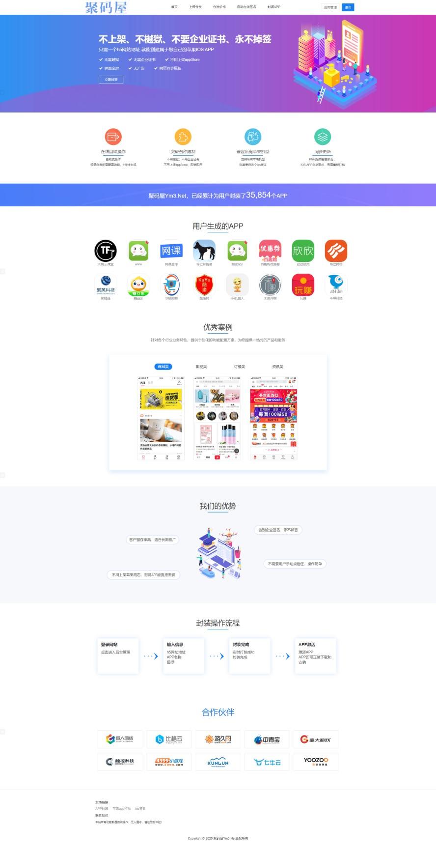 「亲测」App免签分发平台源码-在线网页打包封装app源码 已修复接口-图1