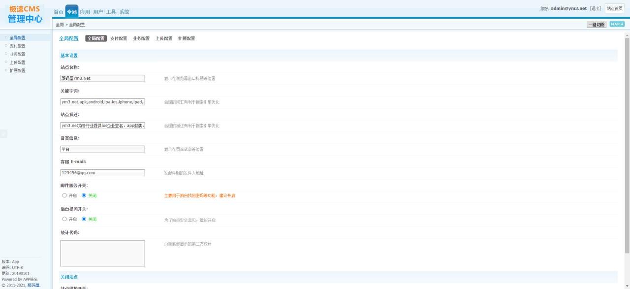 「亲测」App免签分发平台源码-在线网页打包封装app源码 已修复接口-图5