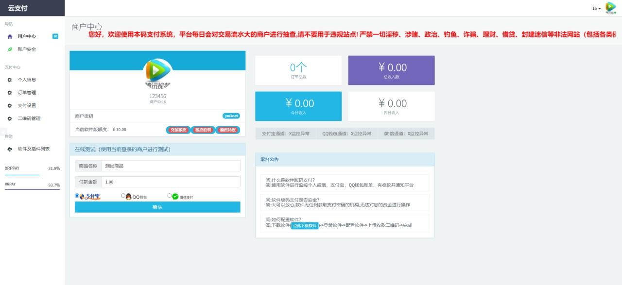 竣成码支付源码下载-新版企业级多商户在线第三第四方免签支付源码-图3