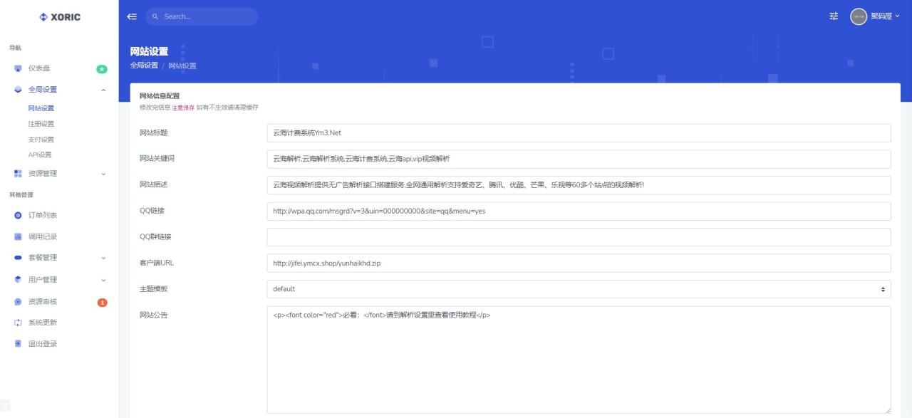 云海计费系统v4.1-电影视频解析接口源码/影视收费解析接口计费平台源码-图2