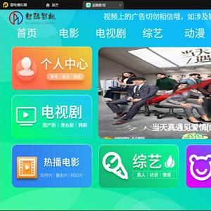 「美化版tv端」酷点TV版4.5影视源码电视盒子TV版APP 对接苹果cms
