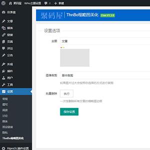 「亲测」WordPress插件-WP缩略图美化插件ThnBo v1.3.0版下载