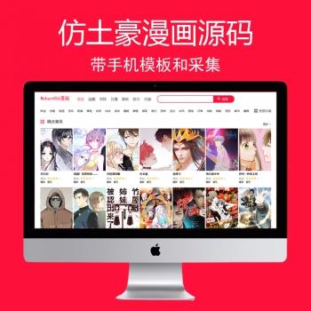 「亲测」帝国cms模板仿土豪漫画网整站源码下载 php漫画网站源码带手机版