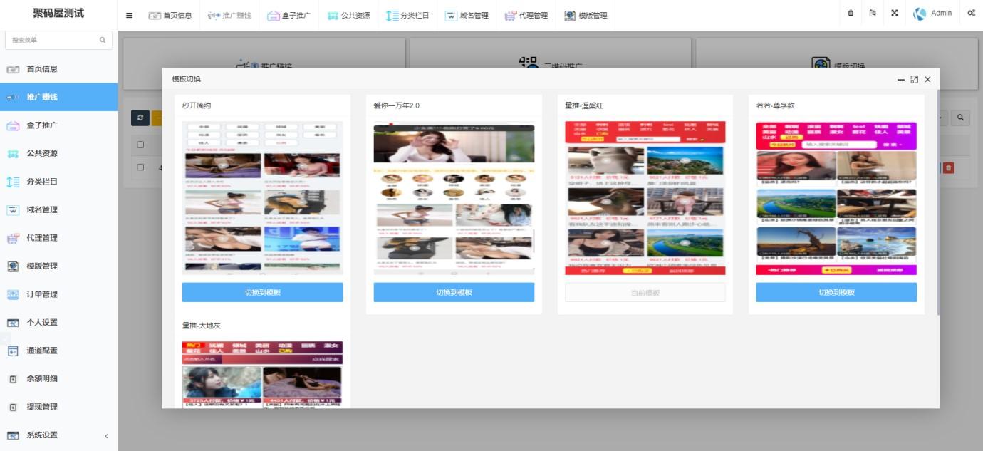 「亲测」2021最新视频打赏源码下载/PHP付费视频源码 带代理/盒子推广/域名防封/支付-图8