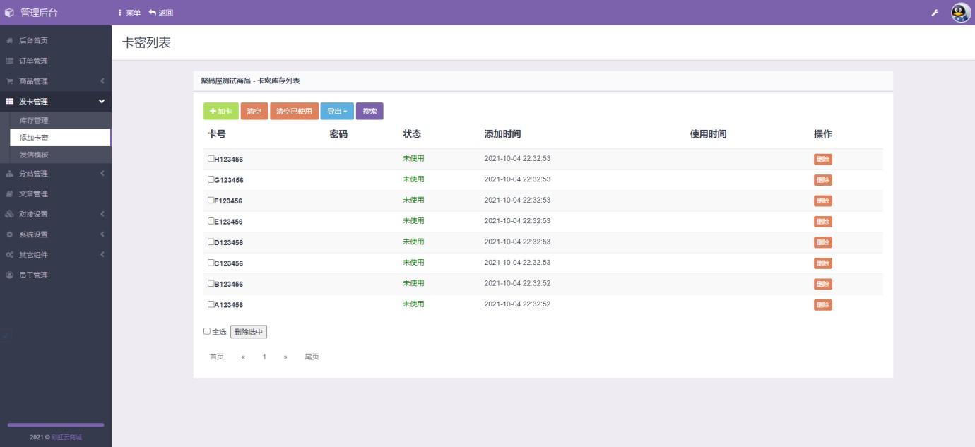 2021彩虹自助下单系统源码V6.7.5 免授权彩虹个人发卡源码 彩虹代刷网源码下载-图10