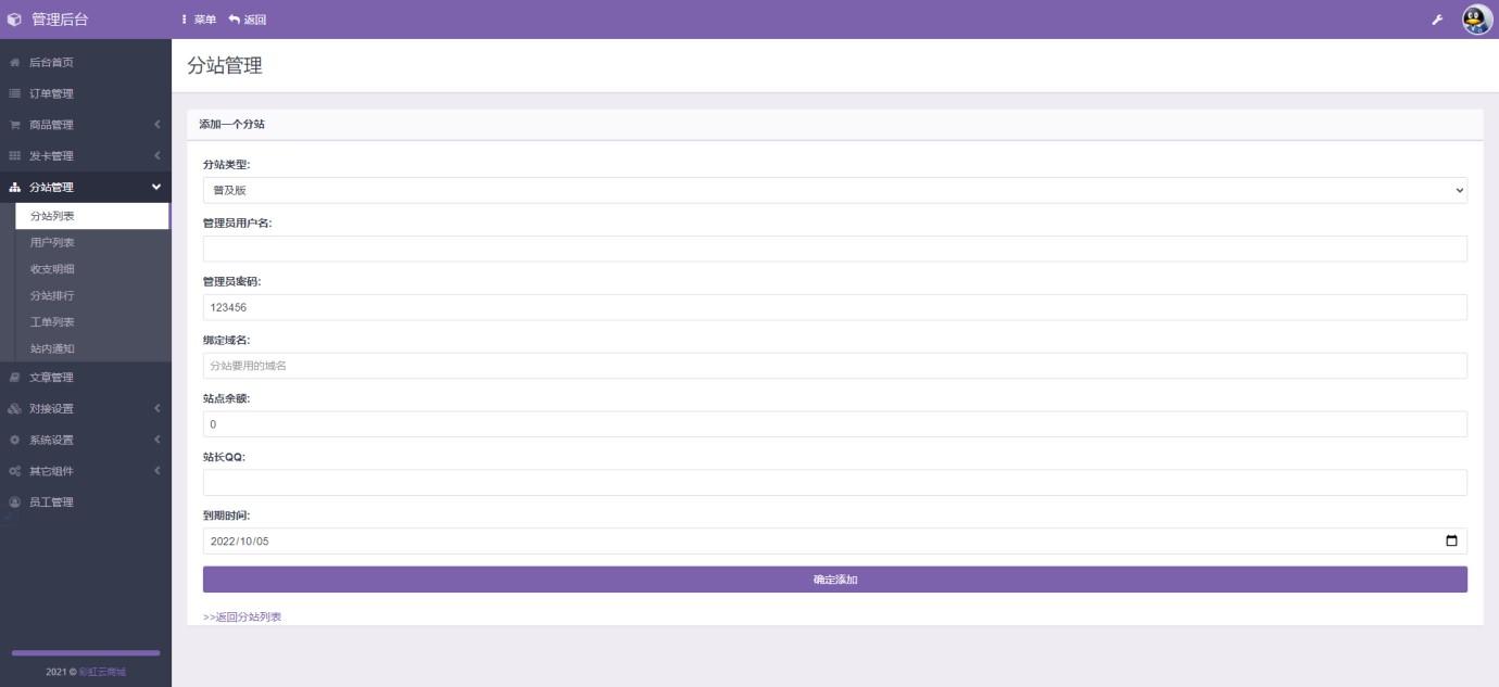 2021彩虹自助下单系统源码V6.7.5 免授权彩虹个人发卡源码 彩虹代刷网源码下载-图11