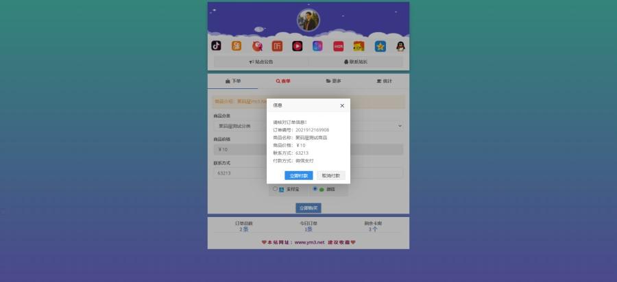 2021亲测PHP个人发卡网源码下载|可乐发卡源码二开版+免签接口+全开源运营级-图2