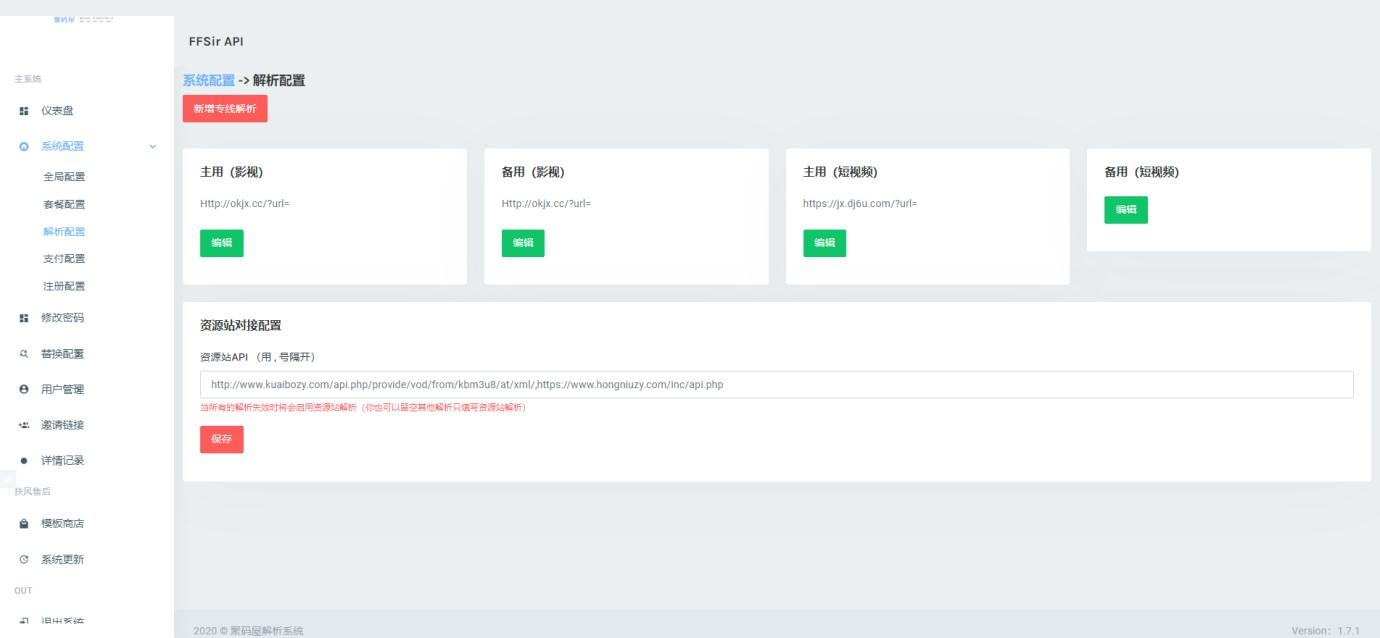 「亲测」vip视频解析源码|php二次解析接口源码 带点数+包月包年计费系统+教程-图10